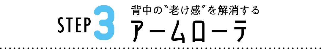 "Step3 背中の""老け感""を解消する アームローテ"