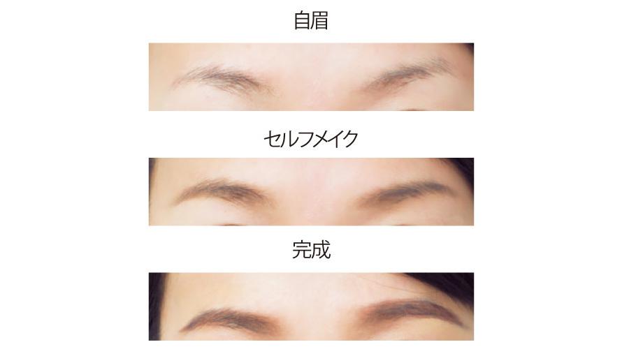 お悩み別眉の作り方「左右の眉の高さが違う」_1_7