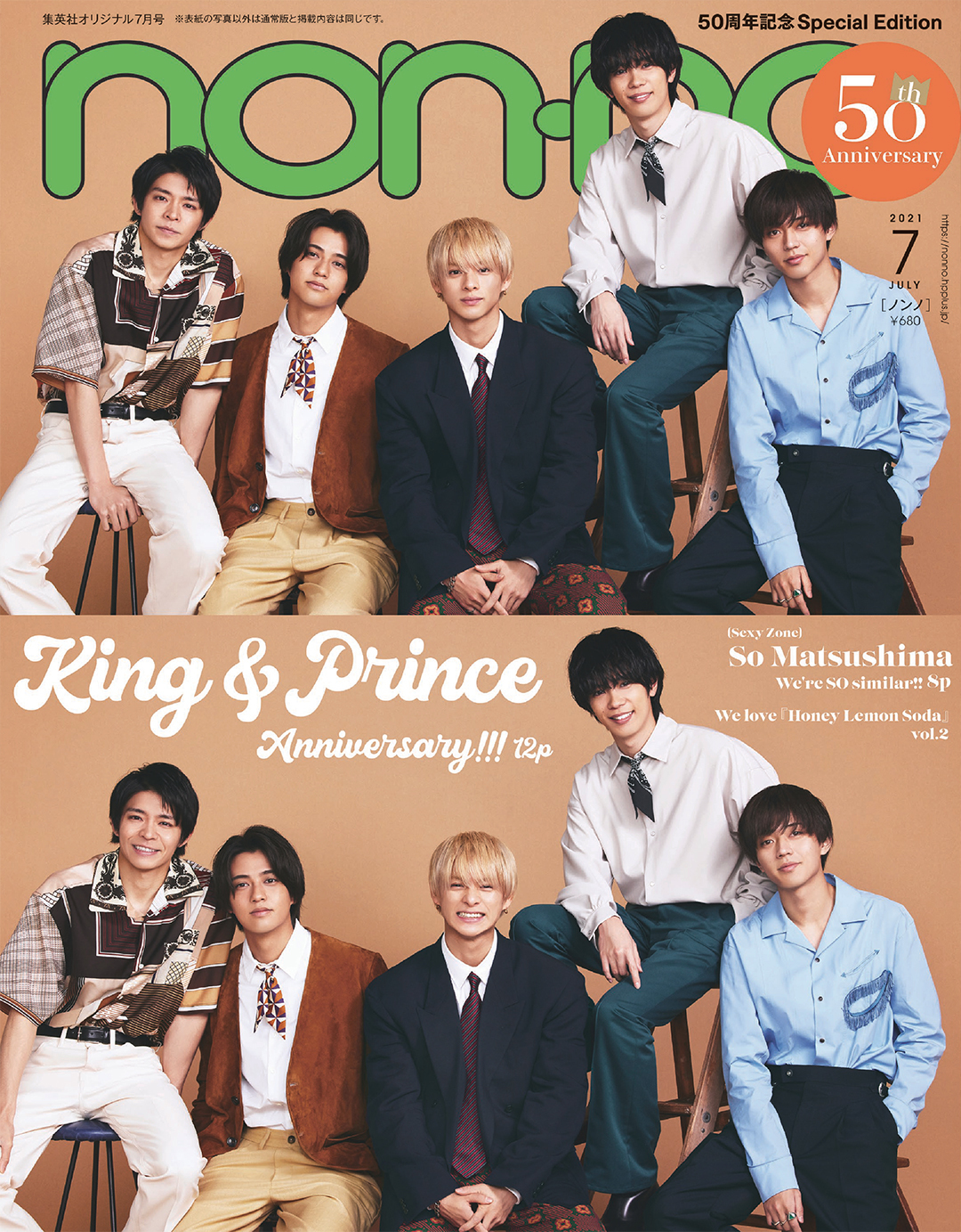 特別版表紙(King & Prince)