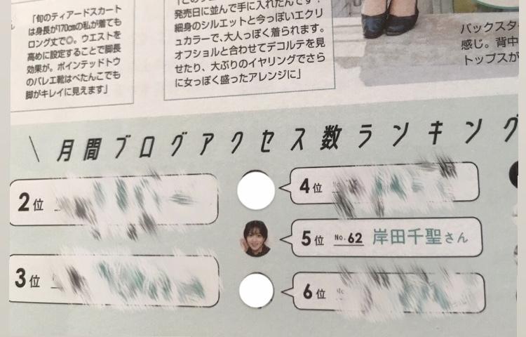 【non-no7月号】発売中!_1_1
