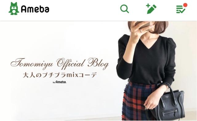 驚愕の3000円引き!あの大人気パンツがお買い得です!【tomomiyuコーデ】_1_11