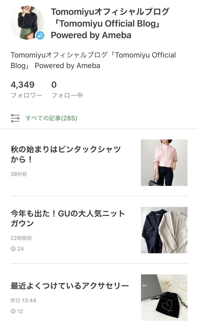 秋の始まりはピンタックシャツから【tomomiyuコーデ】_1_13