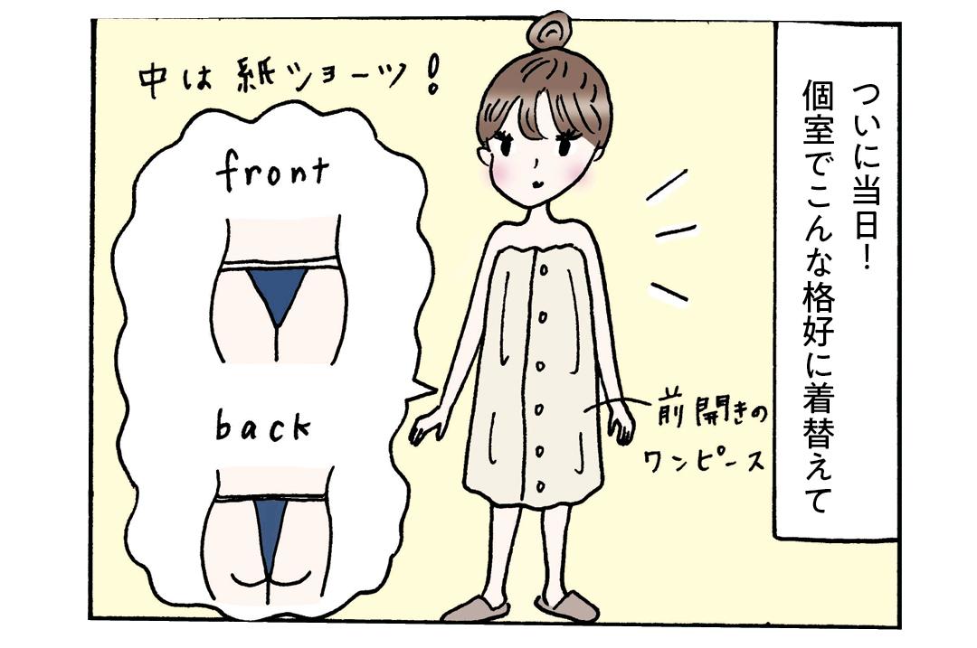VIO脱毛体当たり取材★ 水着を着るためにサロンへ! 自宅脱毛器おすすめカタログもあるよ♡ _1_3-4
