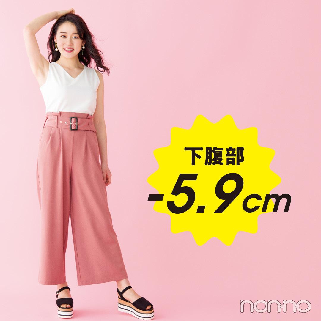 下腹部-5.9cm