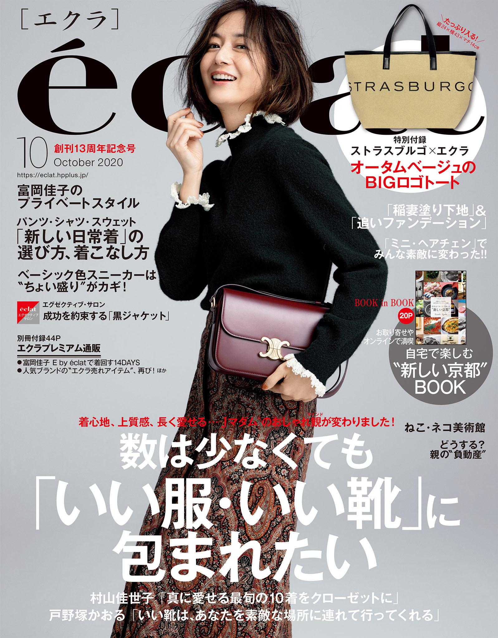 エクラ10月号 表紙 富岡佳子
