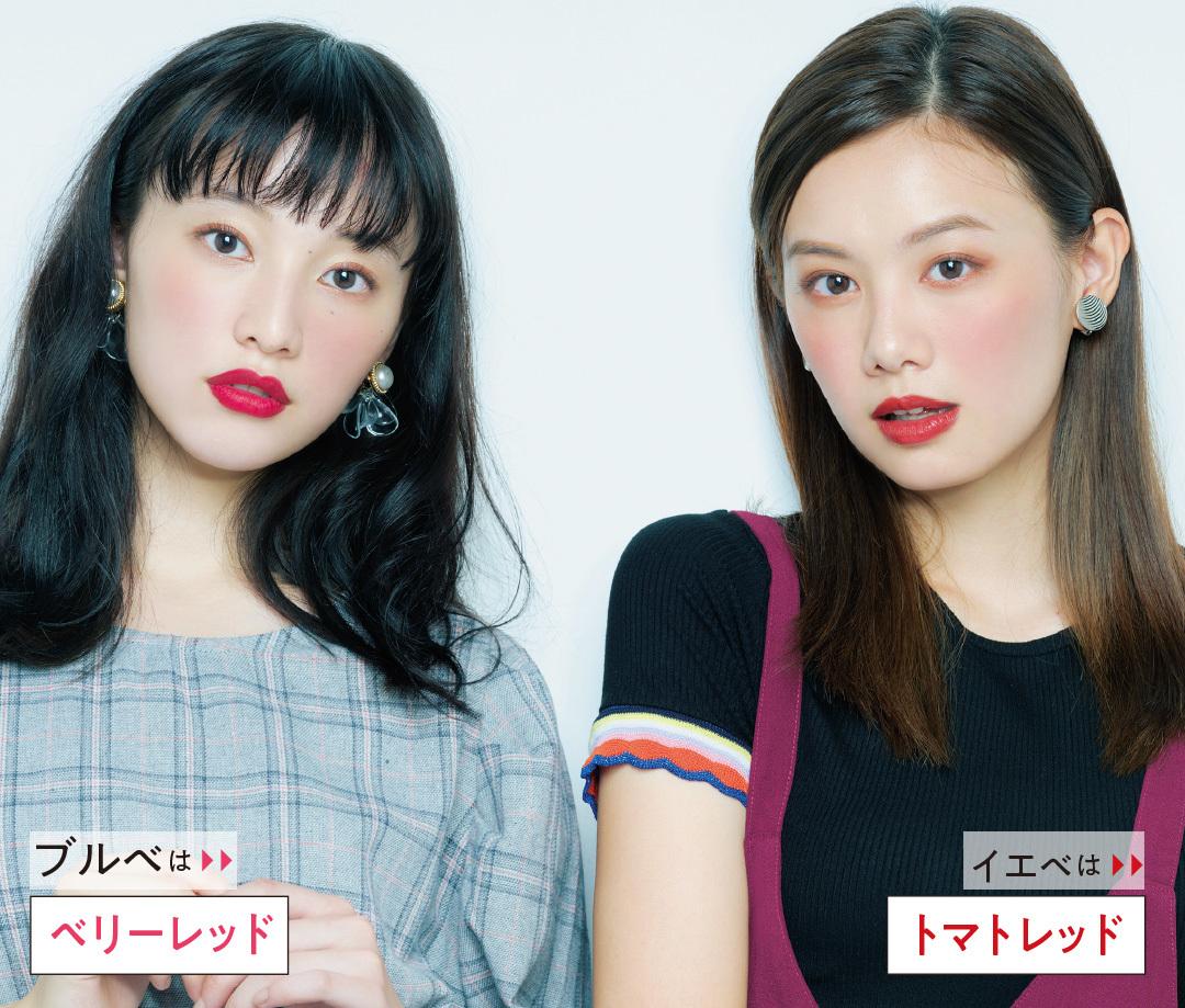 ブルベ&イエベの肌色別・似合う赤リップ2018秋の選び方_1_2