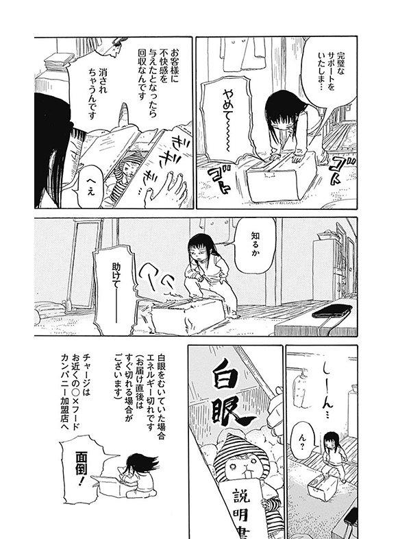 孤食ロボット 漫画試し読み6