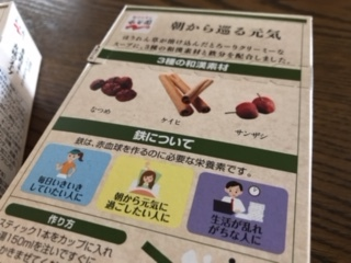和漢スープで巡り美人☆_1_2-2