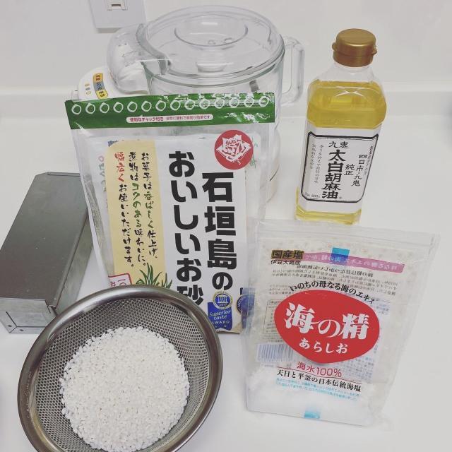 #生米パン 生のお米が美味しいもちもちパンになる_1_3