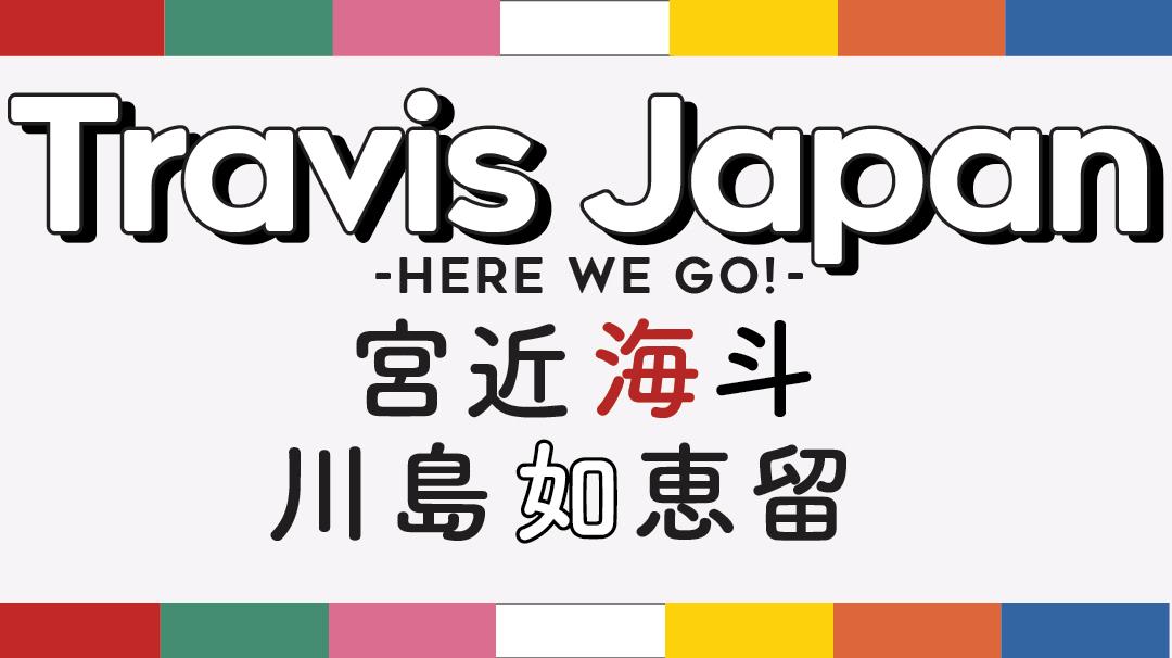 【Travis Japanの素顔に接近!vol.1】-知れば知るほど好きになる♡ときめきQ&A- 宮近海斗・川島如恵留_1_1