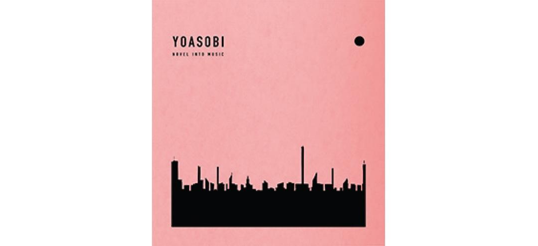 YOASOBI『THE BOOK』