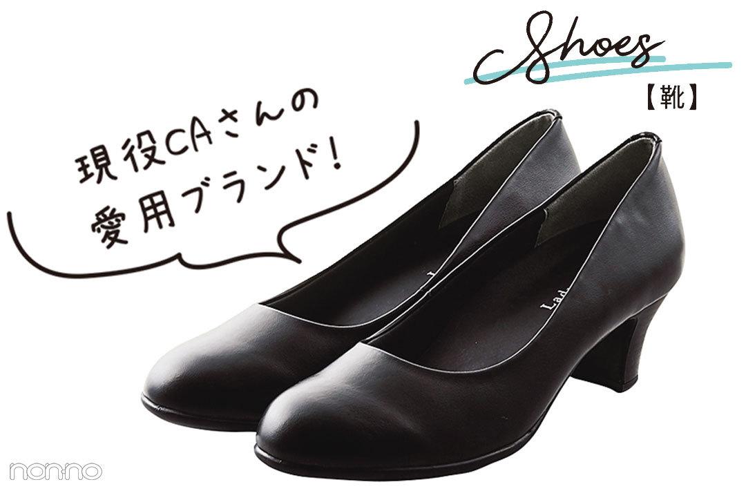 shoes 現役CAさんの愛用ブランド!