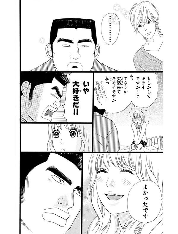 バレンタインデー直前!「俺物語!!」を読んで、「好きだ」と愛を叫べ!【パクチー先輩の漫画日記 #5】_1_1-24