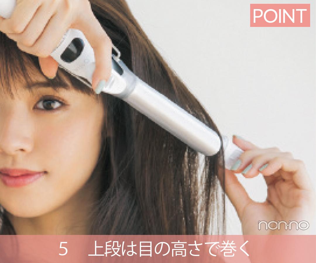 巻き髪の基本・カールアイロンの使い方を超ていねい解説! 【巻き髪②】_1_4-6