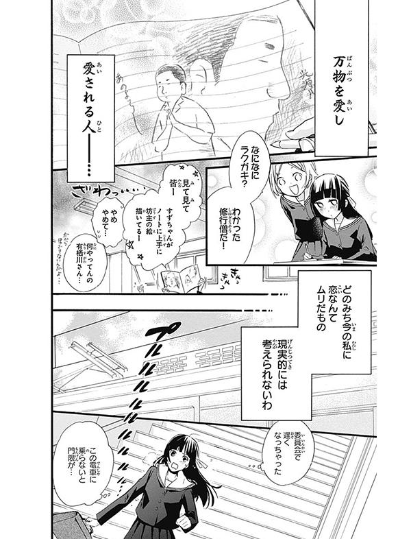 ふしぎの国の有栖川さん 漫画試し読み9
