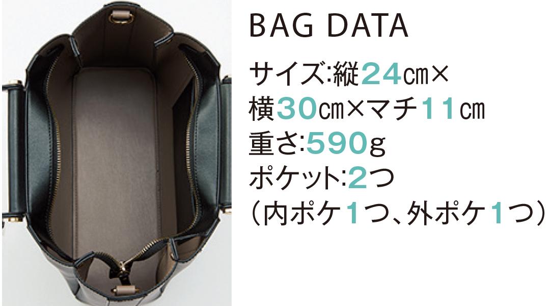 BAG DATA サイズ:縦24cm×横30cm×マチ11cm重さ:590gポケット:2つ(内ポケ1つ、外ポケ1つ)