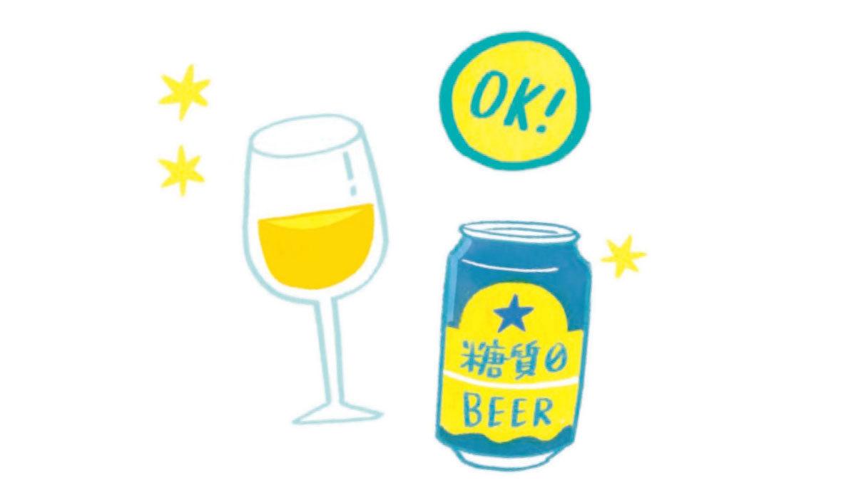 糖質ゼロのビールや辛口ワインはOK