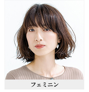 40代の髪型 フェミニンな雰囲気になりたい人向けのヘアスタイル