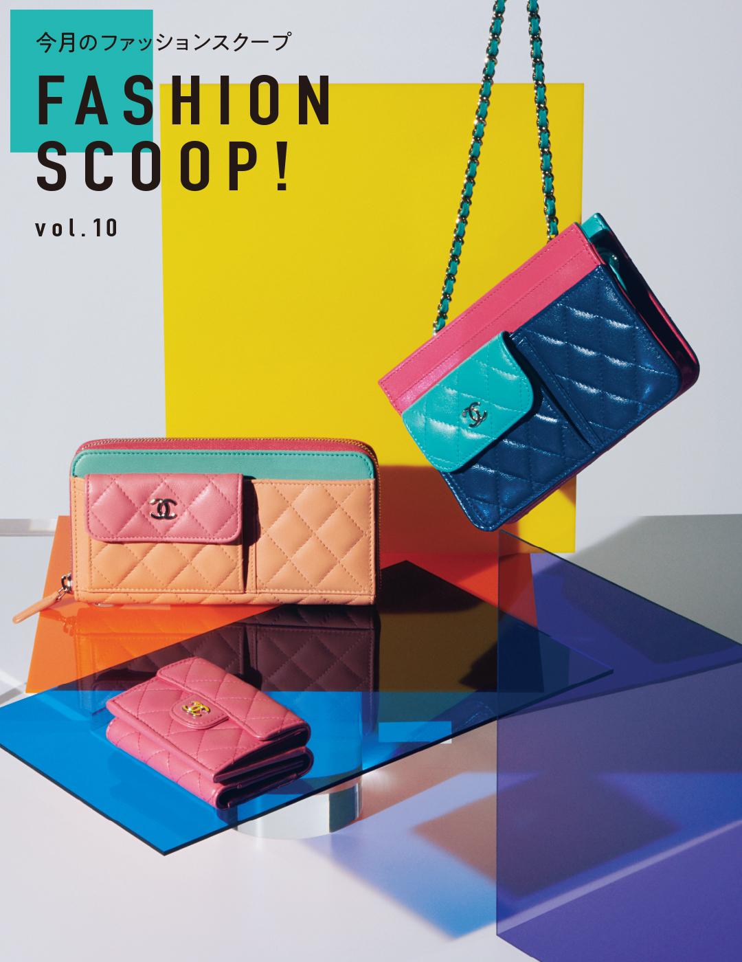 今月のファッションスクープ FASHION SCOOP! vol.10
