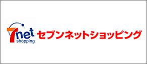 【通販サイト】セブンネットショッピング