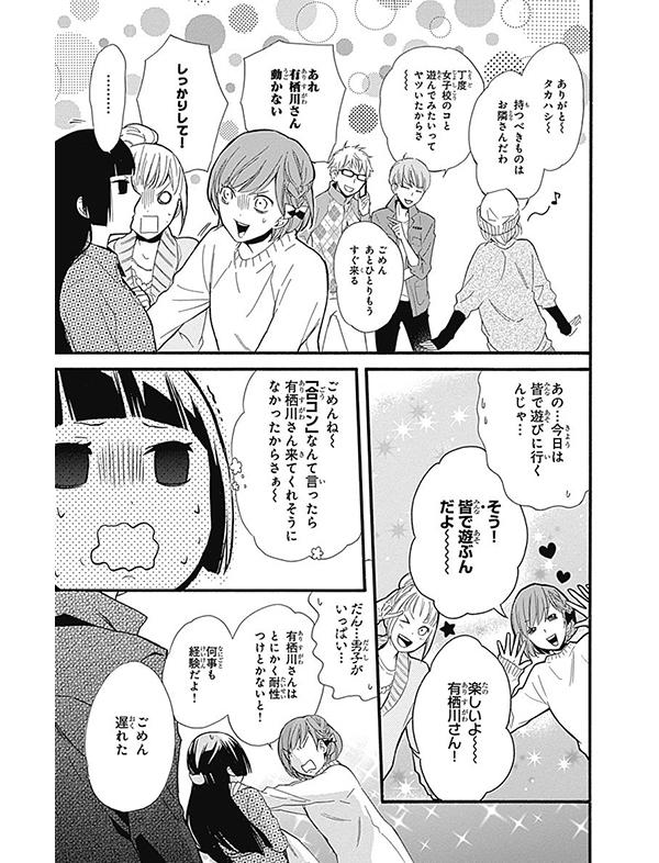 ふしぎの国の有栖川さん 漫画試し読み18