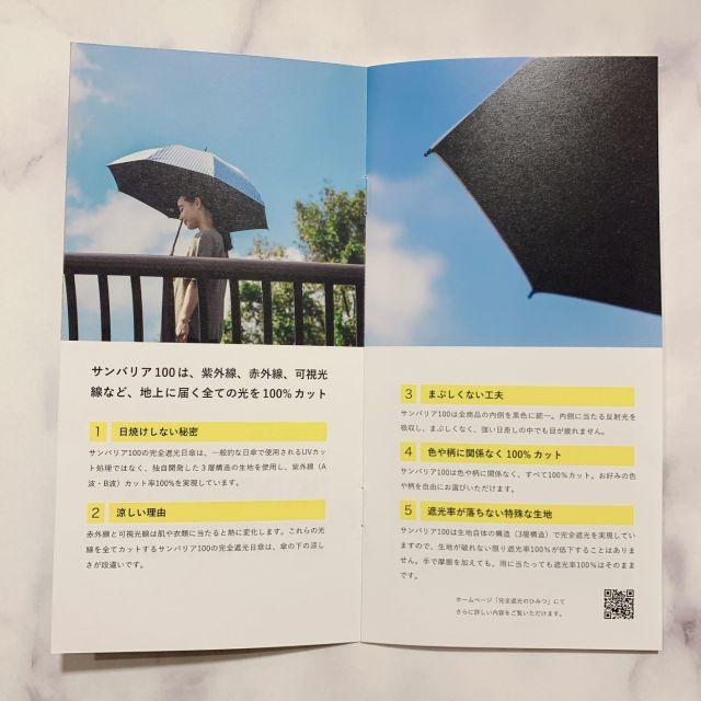 【サンバリア100】 新サイズ・軽量コンパクトの日傘が優秀すぎる!_1_4