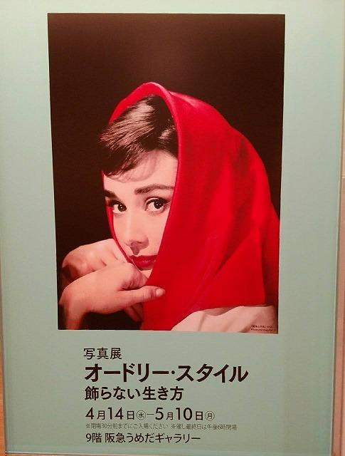 オードリー・ヘップバーン写真展「飾らない生き方」@大阪 阪急うめだ本店_1_2