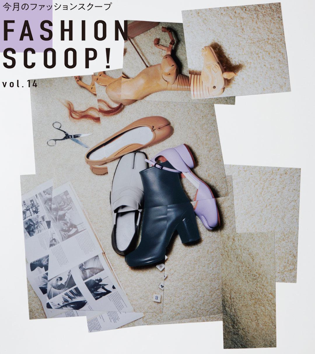 今月のファッションスクープ FASHION SCOOP! vol.13