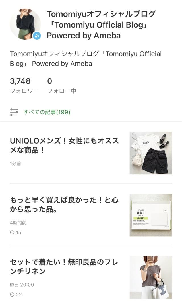 『ユニクロ』メンズ!女性にもオススメなリラックスウェア【tomomiyuコーデ】_1_11