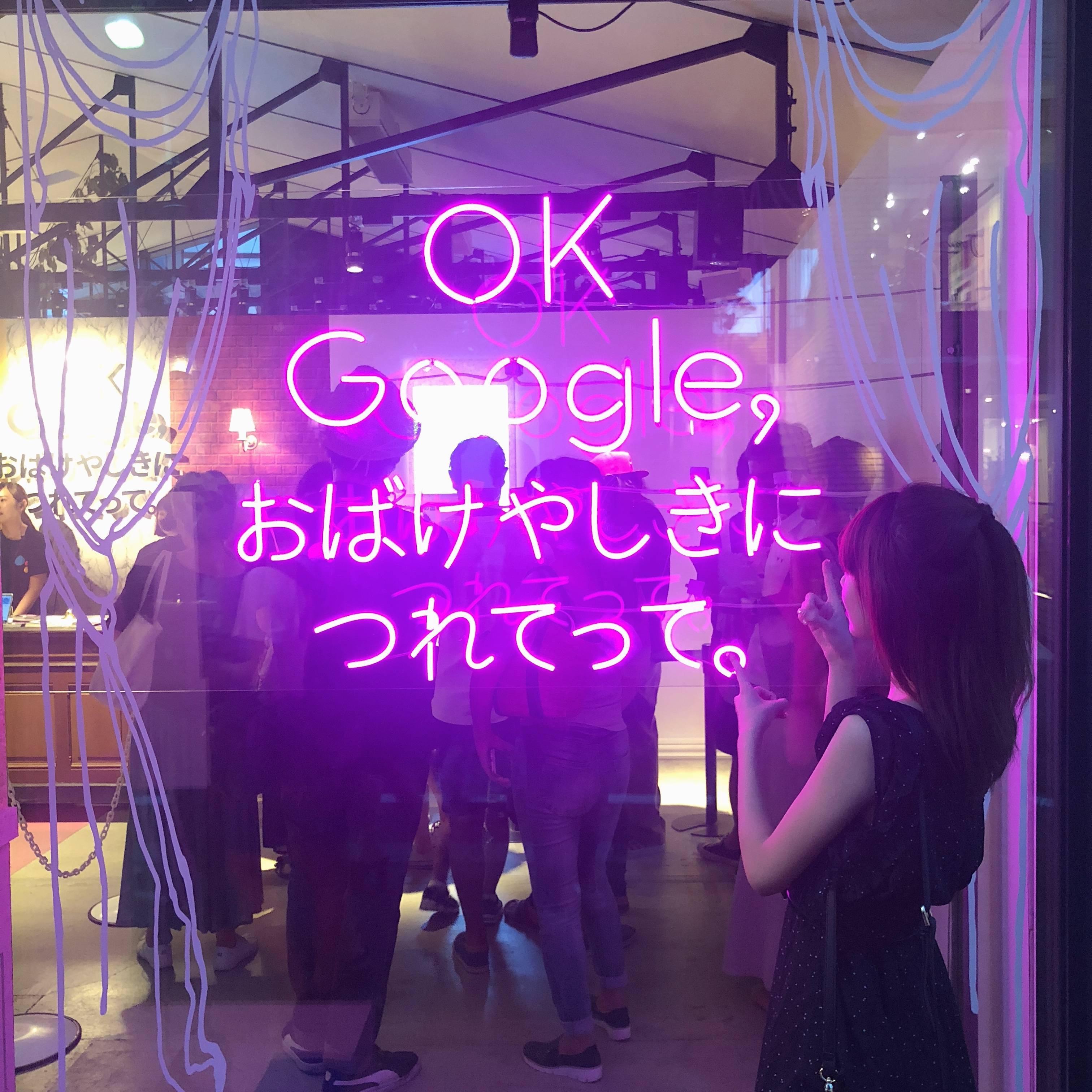 Vol.57♡ 9/2まで期間限定!世界一かわいいお化け屋敷、『OK Google, おばけやしきにつれてって。』_1_1