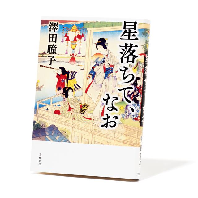 澤田瞳子『星落ちて、なお』