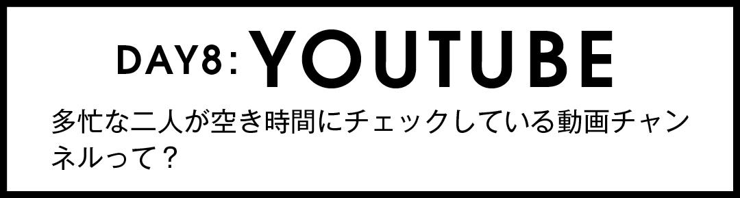 DAY8:YOUTUBE 多忙な二人が空き時間にチェックしている動画チャンネルって?