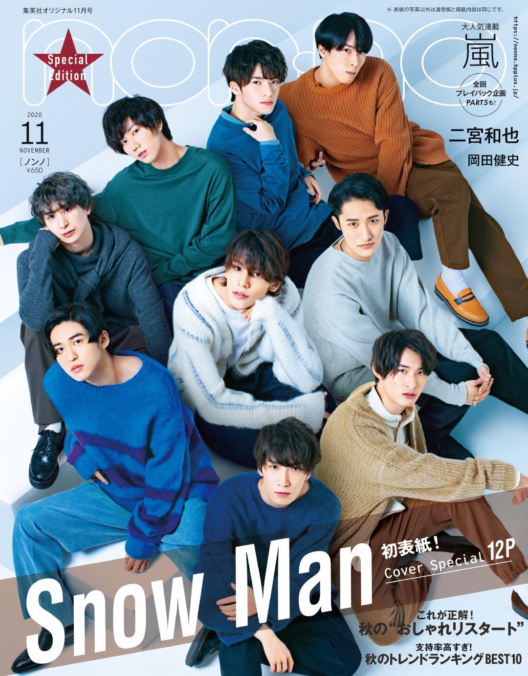 non-no2020年11月号/集英社(表紙:Snow Man)