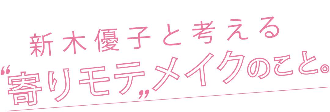 新木優子と考える寄りモテメイクのこと。