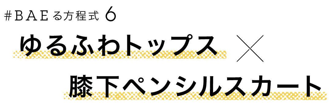 #BAEる方程式6 ゆるふわトップス×膝下ペンシルスカート