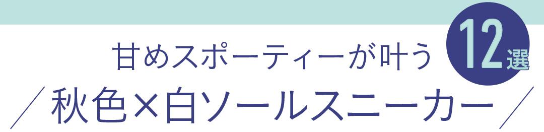 甘めスポーティーが叶う 秋色×白ソールスニーカ12選