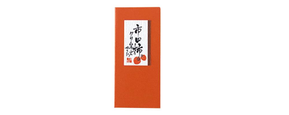 「柿八」の市田柿クリームチーズサンド(プレーン)