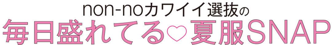 フレイアイディーのスカートが女子会の味方【期間限定で毎日更新!カワイイ選抜の夏服スナップ day6】_1_1