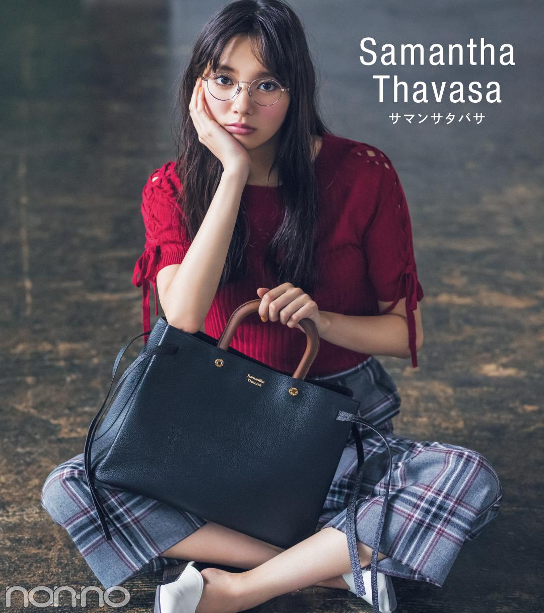 読モがチェックずみ♡ サマンサタバサのバッグ、秋の本命はコレ!_1_1