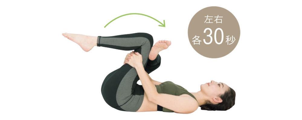 2.左膝を曲げて、両手で左の太ももを抱えて、両脚を手前にグーッと引き寄せて30秒キープ。反対側も同様に。左右各1 回。