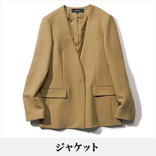 40代に似合うジャケットのファッションコーデ