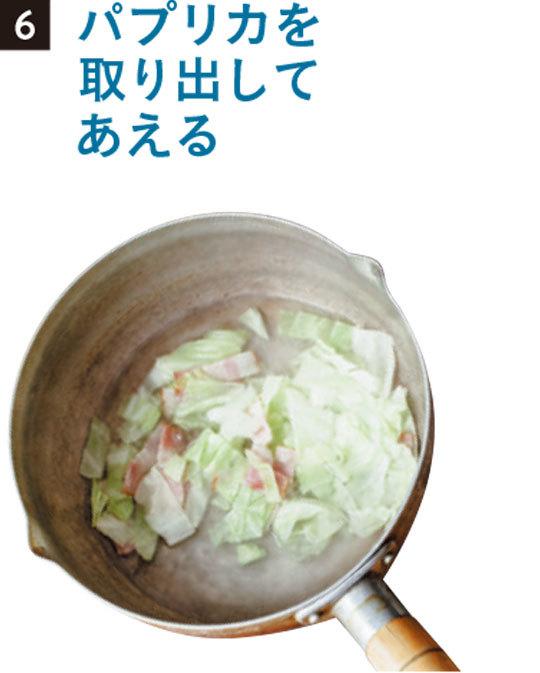 ワンポットで楽ちん美味しいごはん☆ベストレシピ4_1_4-3