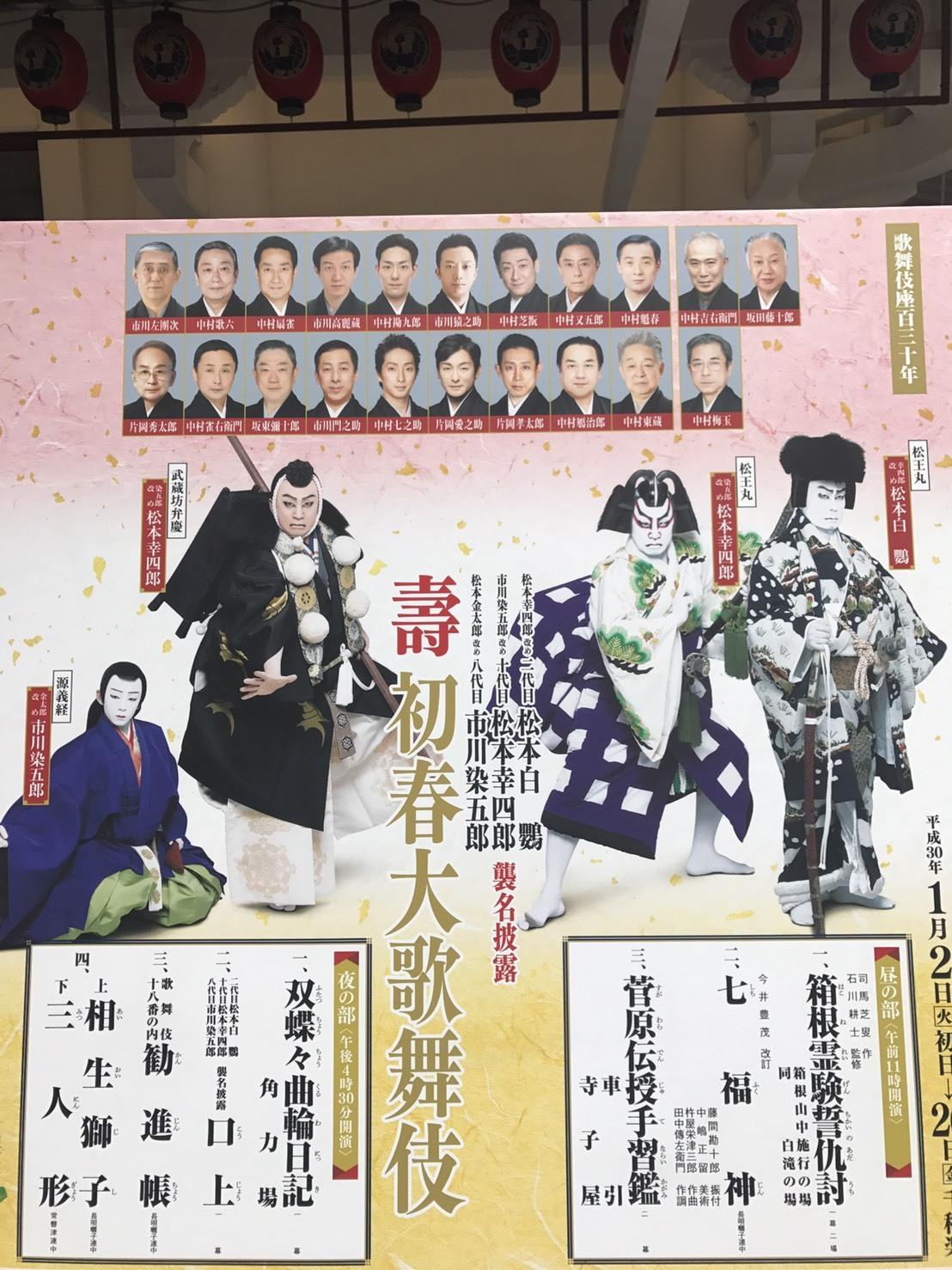 壽初春大歌舞伎_1_1-2