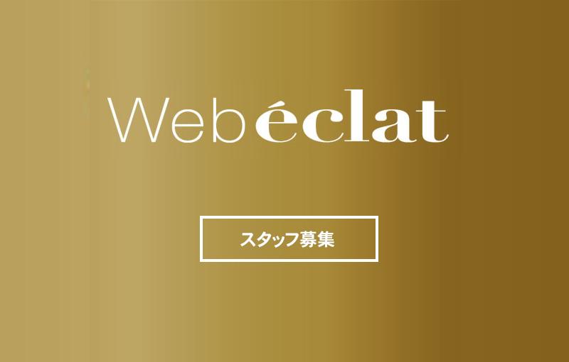 Web eclatスタッフ募集