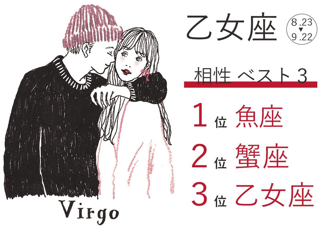 【12星座別・冬の恋占い2018-2019まとめ♡】相性ベスト3を発表!_1_1-6