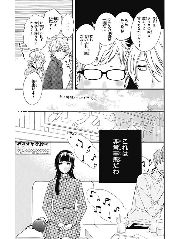 ふしぎの国の有栖川さん 漫画試し読み20