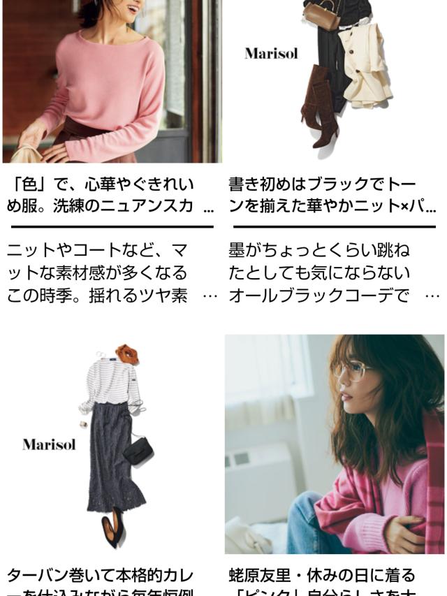 Marisol ONLINE ピンク ファッション