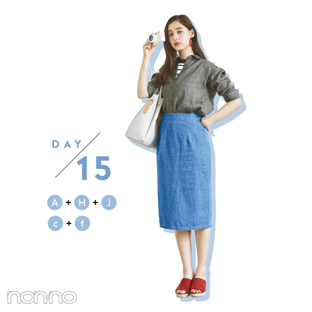 第3弾★有能アイテムフル活用! 新木優子の高見えコスパ服着回し【day11~day15】_1_2-4
