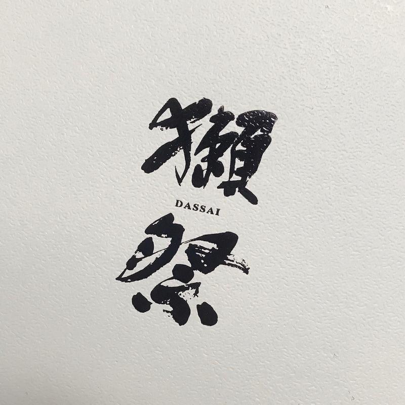 話題の純米大吟醸「獺祭」入り!! 透明感ある柔肌へと誘う日本酒シートマスク 【マーヴェラス原田の40代本気美容 #220】 _1_1