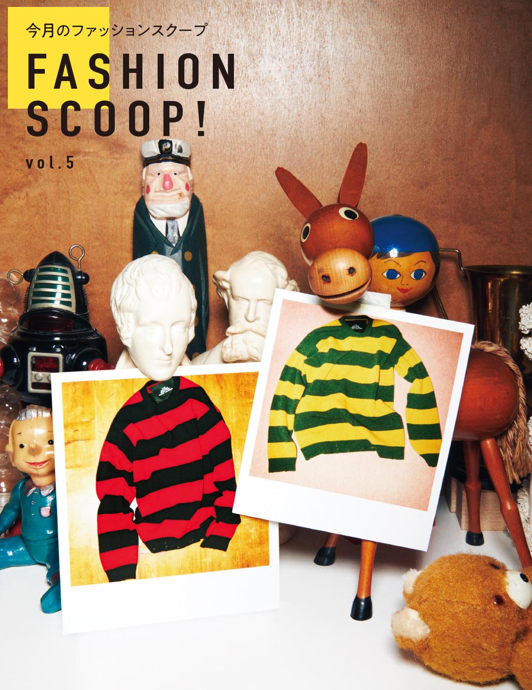 今月のファッションスクープ FASHION SCOOP! vol.5
